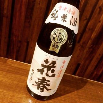 花春 純米酒