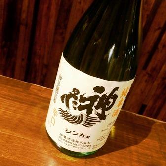 神亀 手造り純米酒 辛口