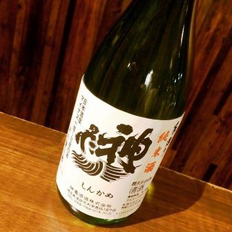 神亀 手造り 純米酒 日本酒度 マイナス一度〜三度の酒