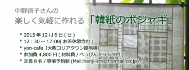 MsNakanoKeiko.jpg