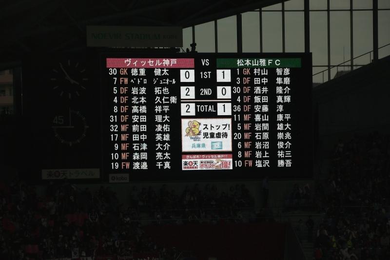 s151107松本山雅戦8