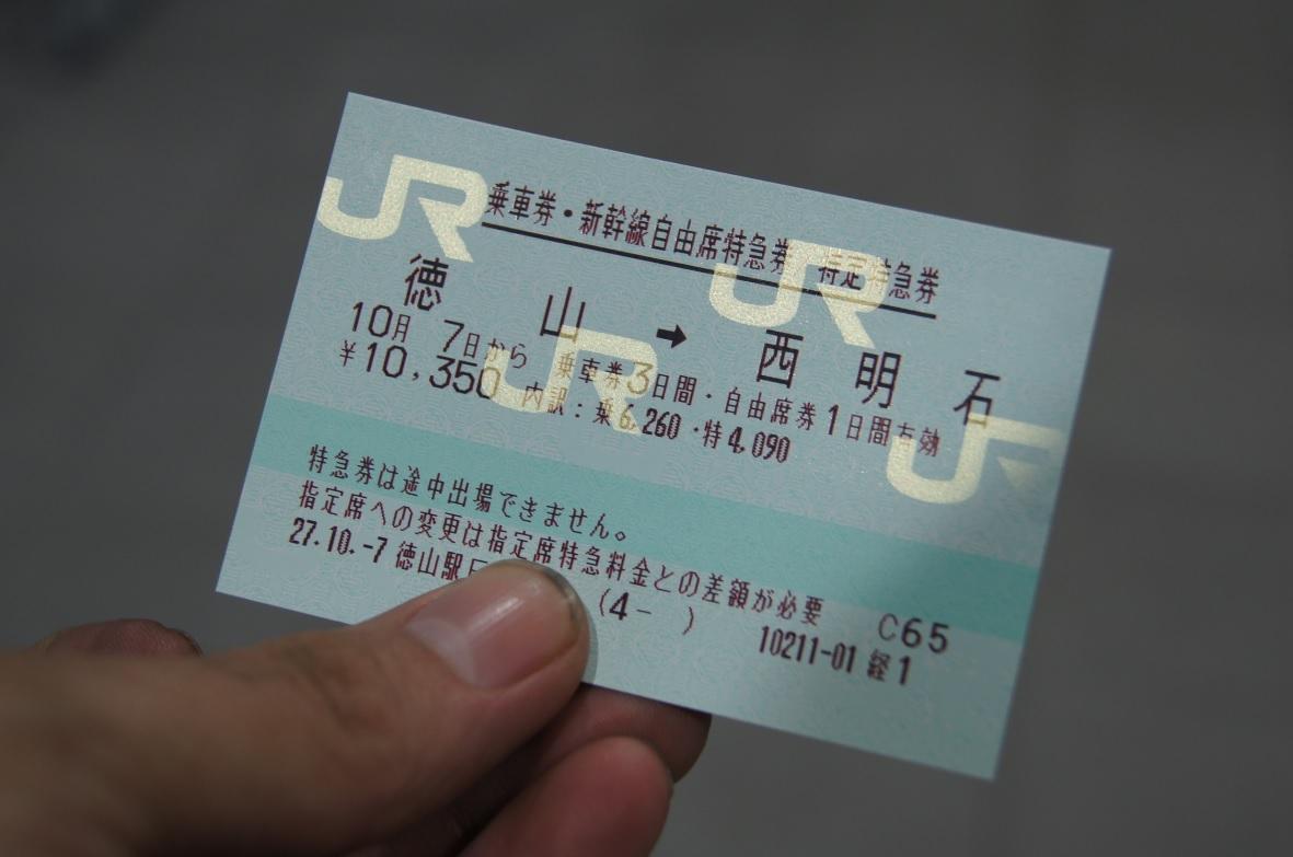 tokuyamaeki2.jpg