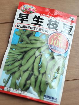 枝豆(1)