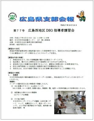 hiroshima271015-1