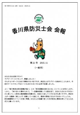 kagawa271106-1