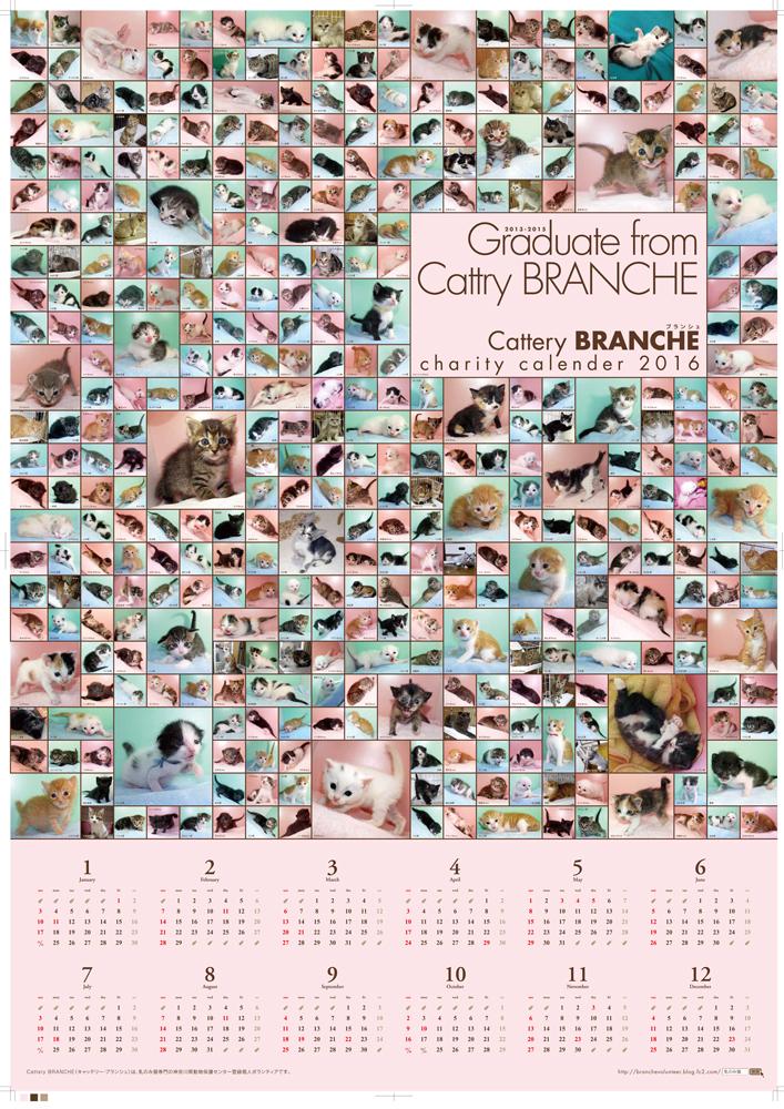 2016ポスターカレンダー