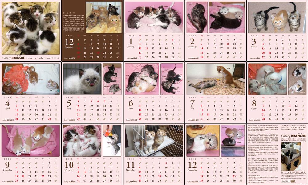 2016卓上カレンダー