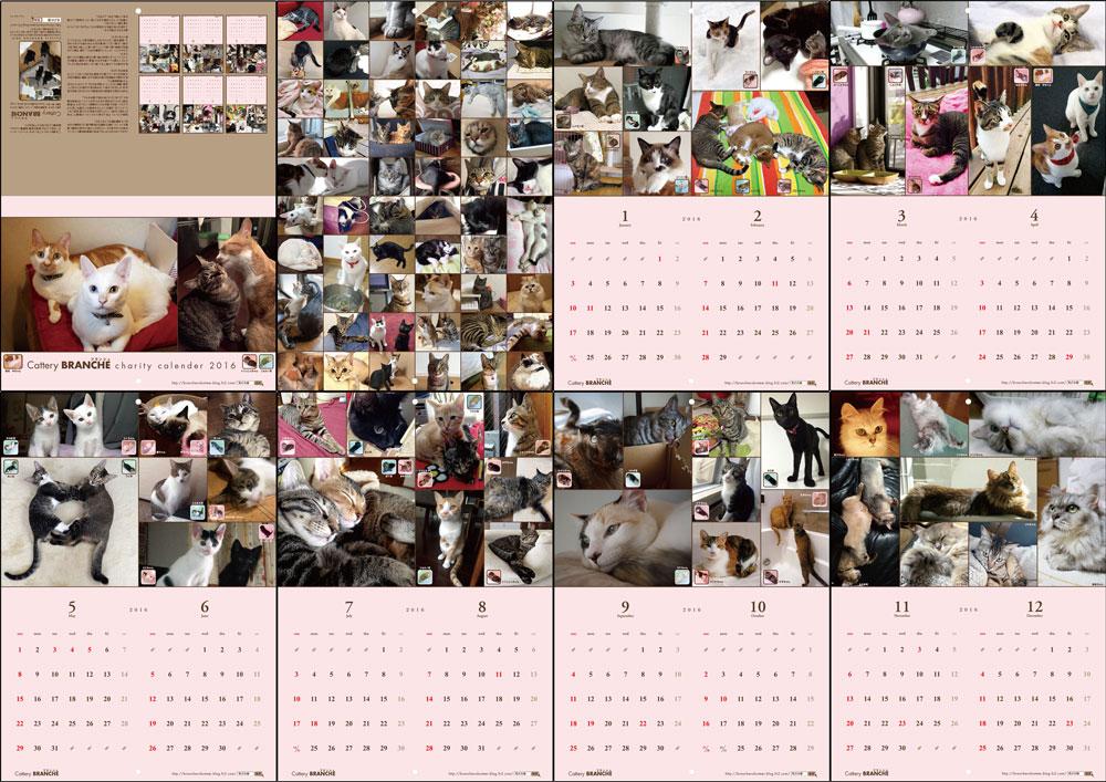2016壁掛けカレンダー