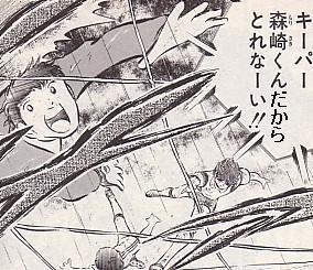 キャプテン翼の森崎くんの画像