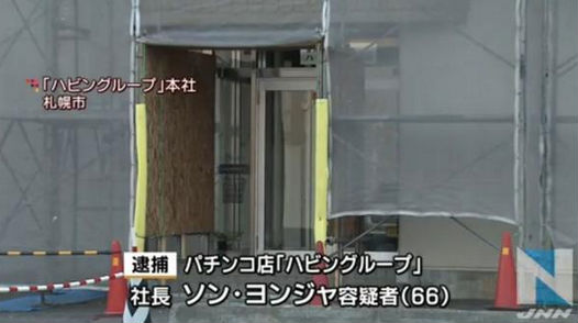 法人税法違反の罪に問われた札幌市のハビングループ本社