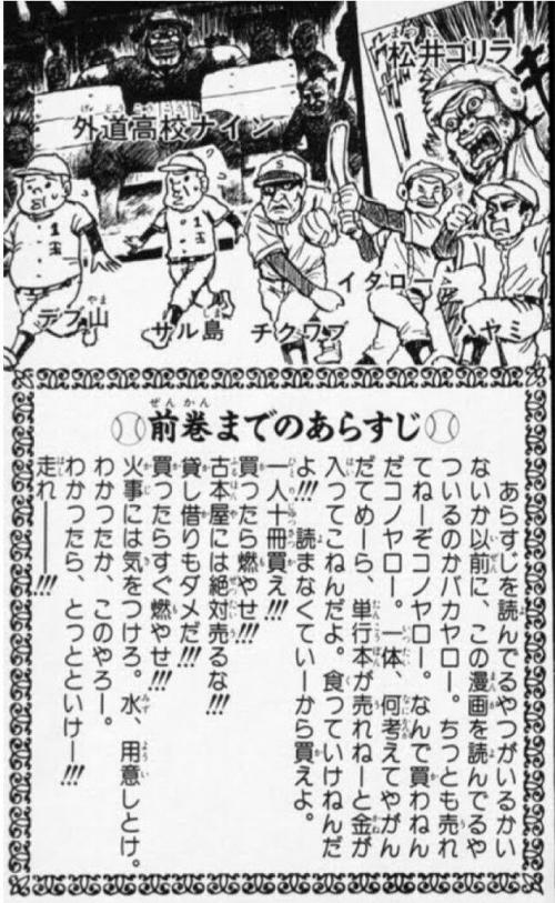 地獄甲子園のあらすじ(漫☆画太郎)