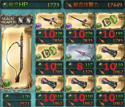 風武器1108