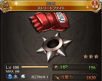 SF武器3凸