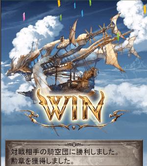 最終戦勝利