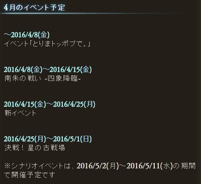4月イベント予定