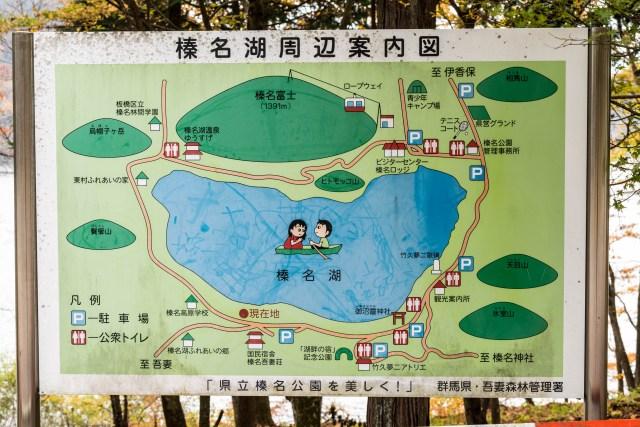 2015.10.31榛名湖を周回散策27