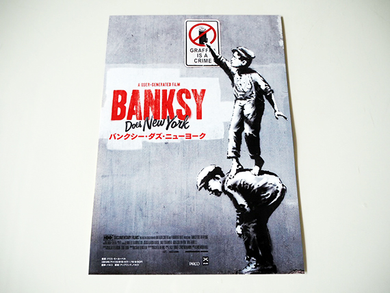 banksy_movie.jpg
