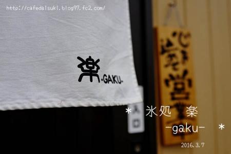 氷処 楽~GAKU~◇のれん