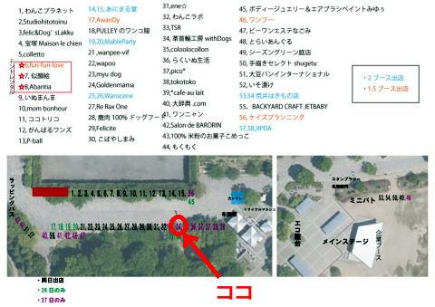 エコわんマルシェ配置図(変更済み)