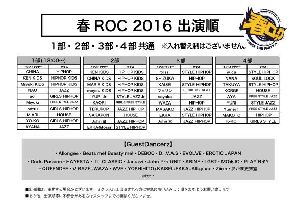 春ROC2015-出演順表3月23日最新