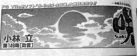 咲-Saki-149局