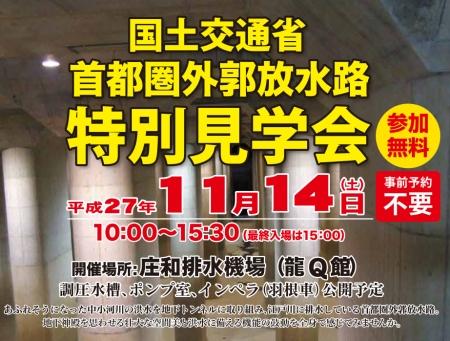 首都圏外郭放水路「特別見学会」