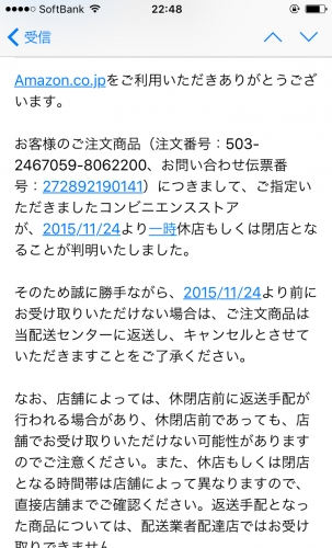 \上のメール