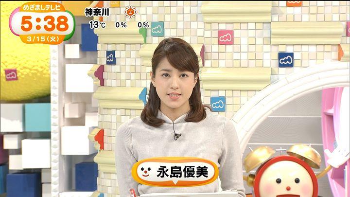 nagashima20160315_01.jpg