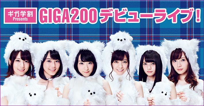 ギガ200ライブ トップ画像