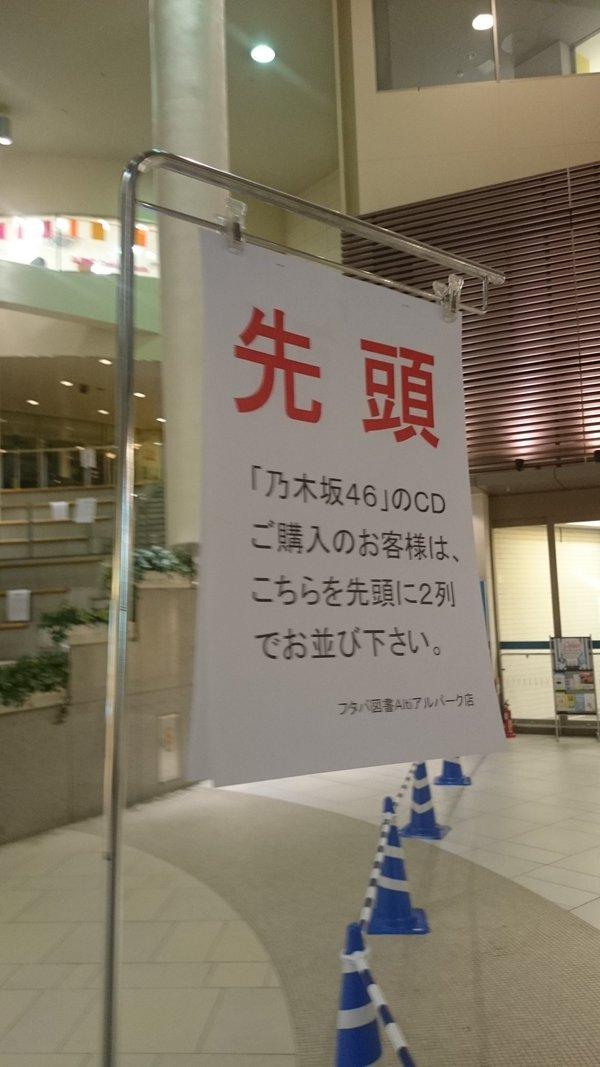 広島 乃木坂②
