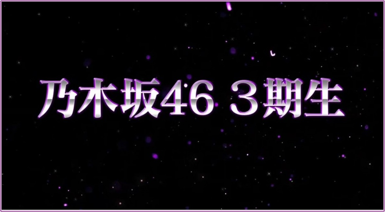 乃木坂 3期生