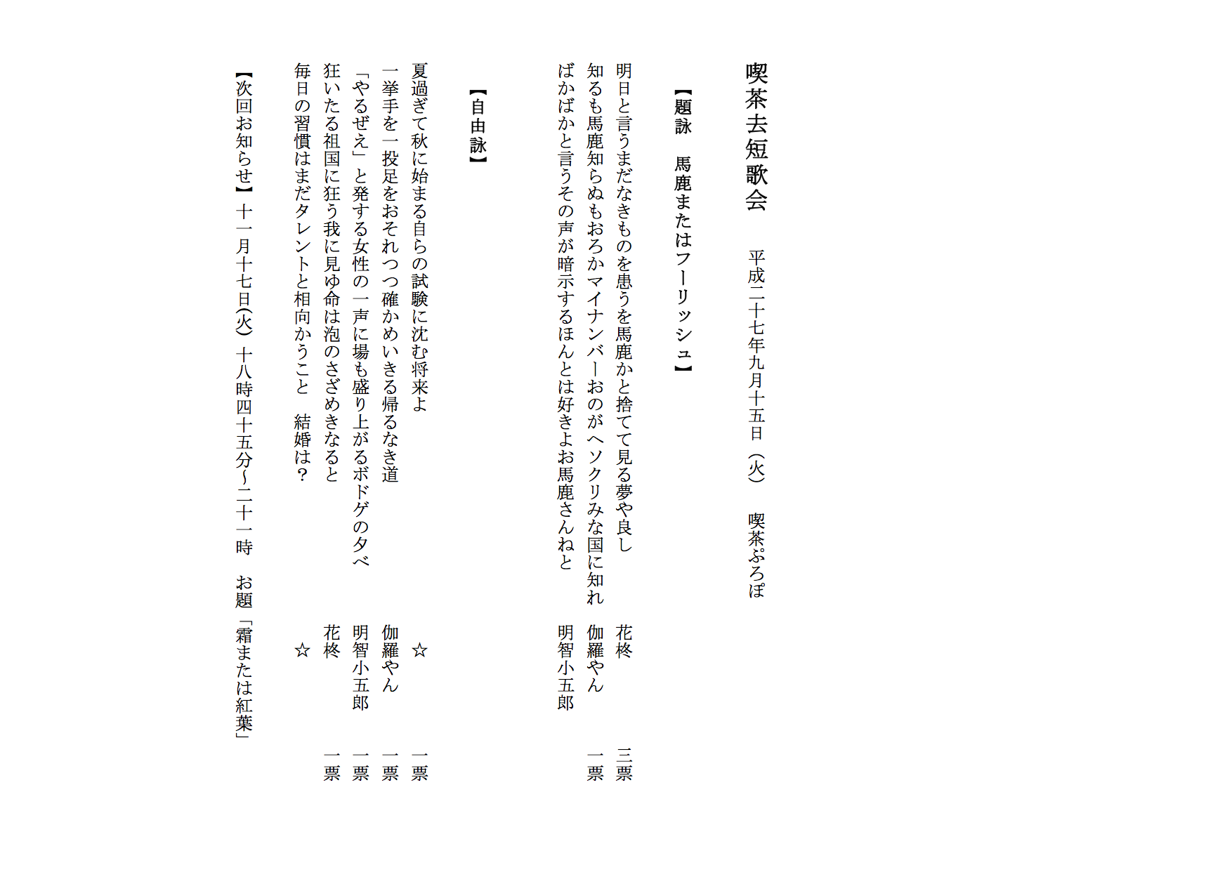 01510 喫茶去短歌会  平成二十七年十月二十日(火) 喫茶ぷろぽ