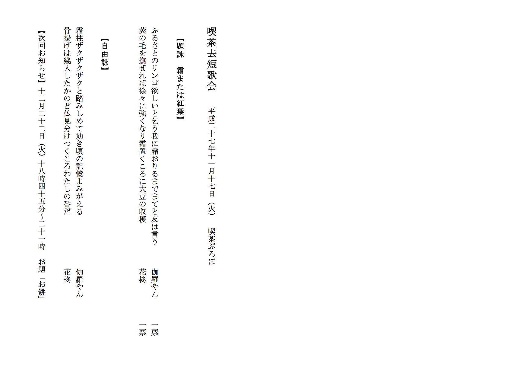 01511 喫茶去短歌会  平成二十七年十一月十七日(火) 喫茶ぷろぽ