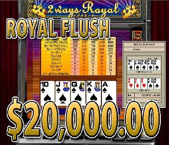 2Ways-Royal20000win2015-11-22.jpg