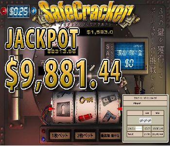 SafeCracker9881JACKPOT-Prize.jpg