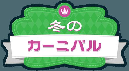 ja-winter-logo.png