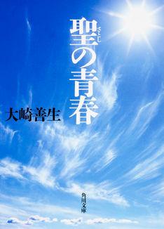 news_thumb_satoshinoseishun_02.jpg