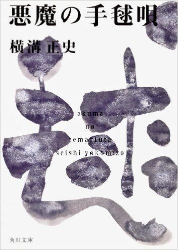 AkumanoTemari_book.jpg