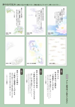 ○06 価格表(店頭用)喪中 2016
