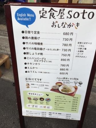 定食屋SOTOメニュー