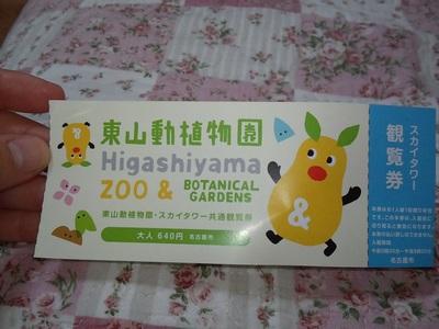 20151113動物園①
