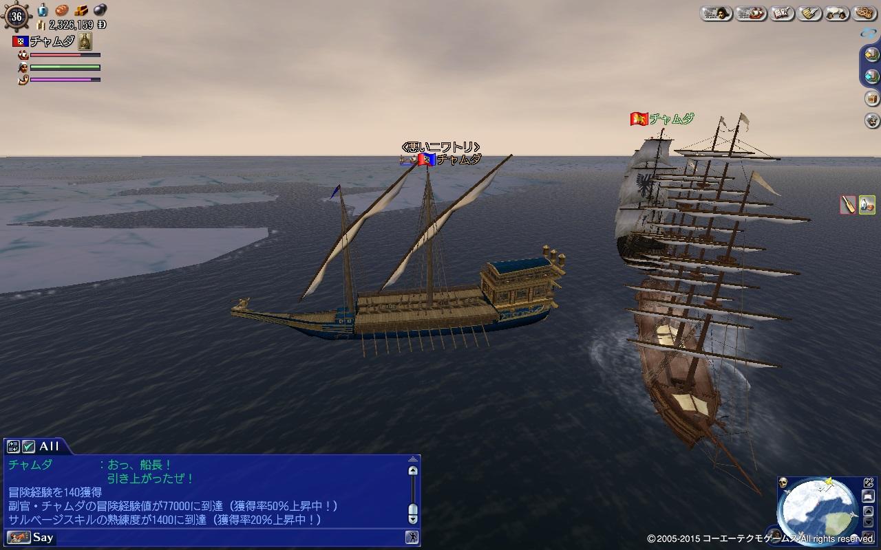 アラスカの沈没船2