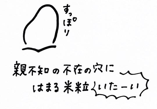 スキャン_20151029 (4)