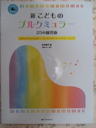 ブルグミュラー25番・楽譜