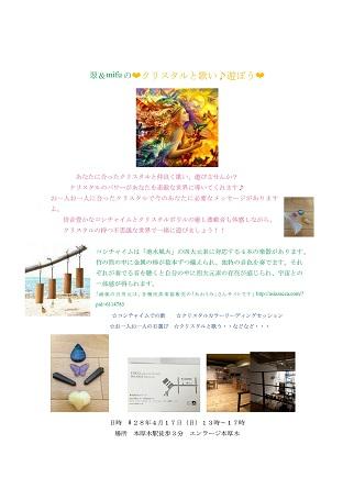 20160417クリスタルと歌い♪遊ぼう・docx_05