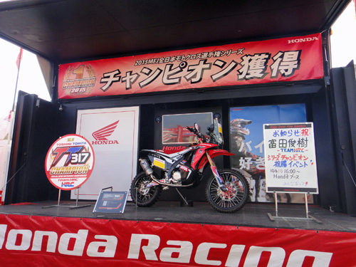 20151004All_Japan_Motocross_Championship_Rd9_HONDA-11.jpg