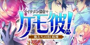 http://www.sun-denshi.co.jp/soft/kemokare/
