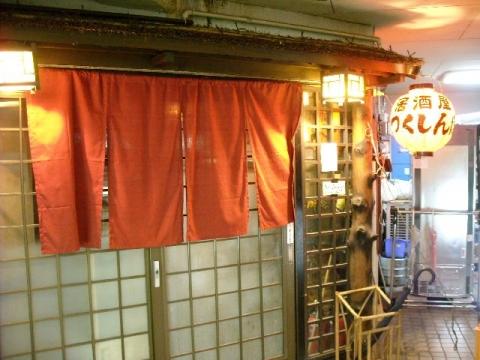 つくしんぼ・H26・12 店