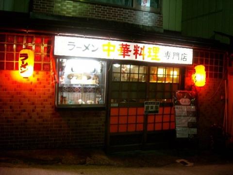 王龍飯店・H26・12 店