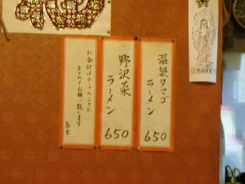 王龍飯店・H26・12 メニュー2